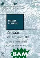 Рубежи менеджмента (книга о современной культуре управления)  Кантер Р. купить