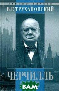 Уинстон Черчилль.  Серия `Законы власти`  В. Г. Трухановский купить