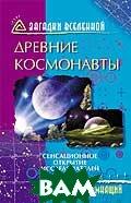Древние Космонавты: Сенсационное Открытие Исследователей  Н. Н. Непомнящий      купить