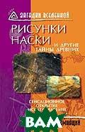 Рисунки Наски и Другие Тайны Древних  Н. Н. Непомнящий  купить