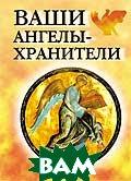 Ваши Ангелы-Хранители  А. Морок, К. Разумовская купить