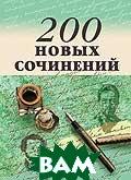 200 новых сочинений   купить