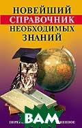 Новейший справочник необходимых знаний  Кондрашов А.П., Стреналюк Ю.В. купить