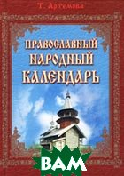 Православный народный календарь  Т. Артемова купить