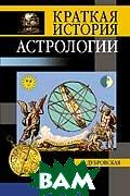 Краткая История Астрологии  Дубровская О. купить