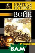 Краткая история войн  Дубровская О купить