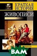 Краткая история живописи  Рычкова Ю.В. купить
