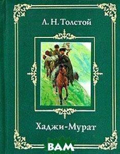 Хаджи-Мурат: Повесть  Л. Н. Толстой  купить