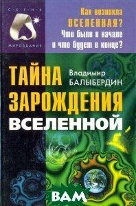 Тайна зарождения Вселенной  Балыбердин В. купить
