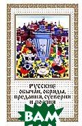 Русские Обычаи, Обряды, Предания, Суеверия и Поэзия Серия: Народная Мудрость  сос.Копылова              купить