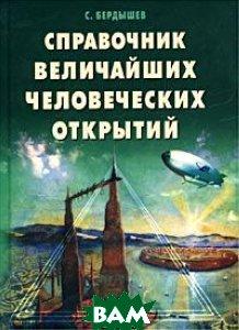 Справочник Величайших Человеческих Открытий  С. Бердышев купить