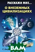 Расскажи Мне о Внеземных Цивилизациях  С. Бердышев купить