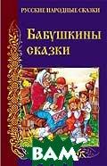 Бабушкины Сказки. Серия: Русские Народные Сказки  сос. Комарова купить