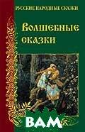 Волшебные Сказки. Серия: Русские Народные Сказки  сос. Комарова купить