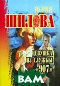 Девушка из службы `907`. Серия `Русское криминальное чтиво (покеты)`  Юлия Шилова  купить