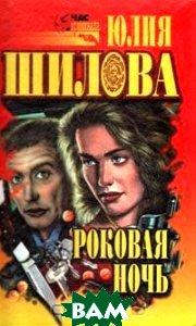 Роковая ночь. Серия `Час криминала`(покеты)  Юлия Шилова купить