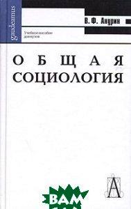 Общая социология. Серия `Gaudeamus`  В. Ф. Анурин купить
