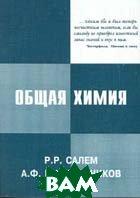 Общая химия  Салем Р.Р.,Шароварников А.Ф. купить