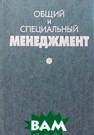 Общий и специальный менеджмент (учебник)  Гапоненко А.Л.,Панкрухин А.П. купить