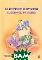 Ораторское искусство и деловое общение. Учебное пособие  Баева О.А. купить