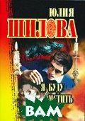 Я буду мстить Серия: Час криминала  Юлия Шилова  купить