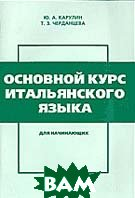 Основной курс итальянского языка Учебник  Карулин Ю.А.,Черданцева купить