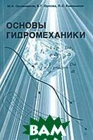 Основы гидромеханики  Овсянников М.К.,Орлова Е.Г.,Емельянов П.С. купить