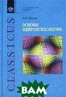 Основы нейропсихологии Учеб. пособие.6-е изд.  Лурия А.Р. купить