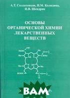 Основы органической химии лекарственных веществ  Солдатенков А.Т.,Шендрик И.В. купить