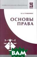 Основы права Учебник  Серия `Профессиональное образование`  Румынина В.В. купить