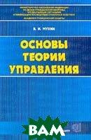 Основы теории управления Учебник  Мухин В.И. купить