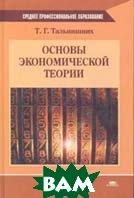 Основы экономической теории Учеб. пособие  Тальнишних Т.Г. купить