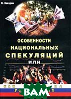 Особенности национальных спекуляций или как играть на российских биржах. 3-е издание  Иван Закарян купить
