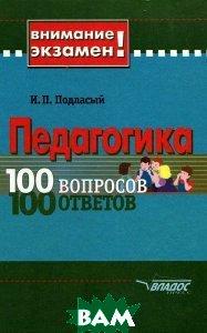 Педагогика: 100 вопросов - 100 ответов Учебное пособие  Подласый И.П. купить