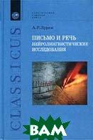Письмо и речь: Нейролингвистические исследования Учеб. пособие  Лурия А.Р. купить