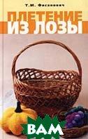 Плетение из лозы  Фисанович Т.М. купить