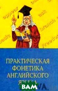 Практическая фонетика английского языка Учебник  Соколова М.А., Гинтовт К.П., Кантер Л.А.  купить