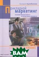 Прикладной маркетинг Серия `Современный бизнес`  Кулибанова В.В. купить