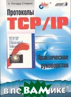 Протоколы TCP/IP Практическое руководство Серия `В подлиннике`  У. Р. Стивенс купить
