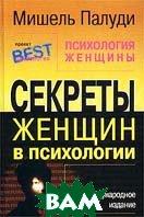 Психология женщины. Секреты женщин в психологии  Серия `Проект `Психология - Best``  Палуди М. купить
