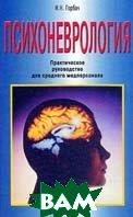 Психоневрология Практическое руководство для среднего медперсонала  Горбач И.Н. купить