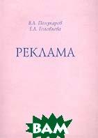 Реклама Учебное пособие   Полукаров В.Л.,Головлева Е.Л.,Зеленин Г.Л. купить