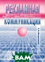 Рекламная коммуникация  Медведева Е.В. купить