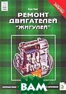 Ремонт двигателей `Жигулей`. Модели 2101, 2103, 2105, 2106, 2107  Твег Р. купить