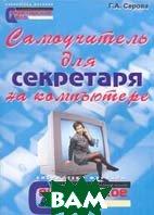 Самоучитель для секретаря на компьютере Серия `Библиотека журнала `Секретарское дело``  Серова Г.А. купить