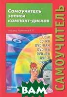 Самоучитель записи компакт-дисков / Учеб. пособие /   Архипов А.К. купить