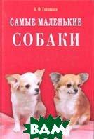 Самые маленькие собаки  Головачев А.Ф. купить