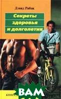 Секреты здоровья и долголетия: Книга для мужчин  Рибак Д. купить