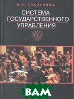 Система государственного управления Учебник для вузов  Глазунова Н.И. купить
