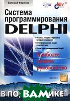 Система программирования Delphi Серия `В подлиннике` (+ дискета)  Фаронов В.В. купить